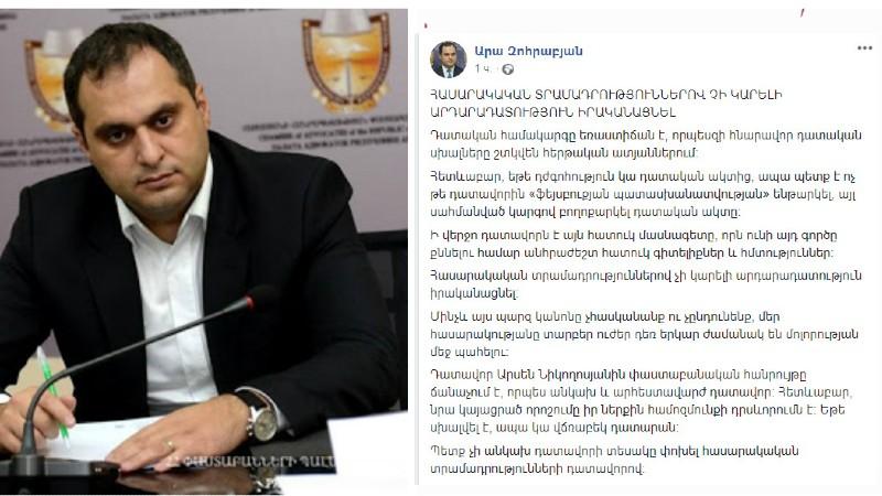 Դատավոր Արսեն Նիկողոսյանին փաստաբանական հանրույթը ճանաչում է որպես անկախ եւ արհեստավարժ դատավոր. Փաստաբանների պալատի ղեկավար