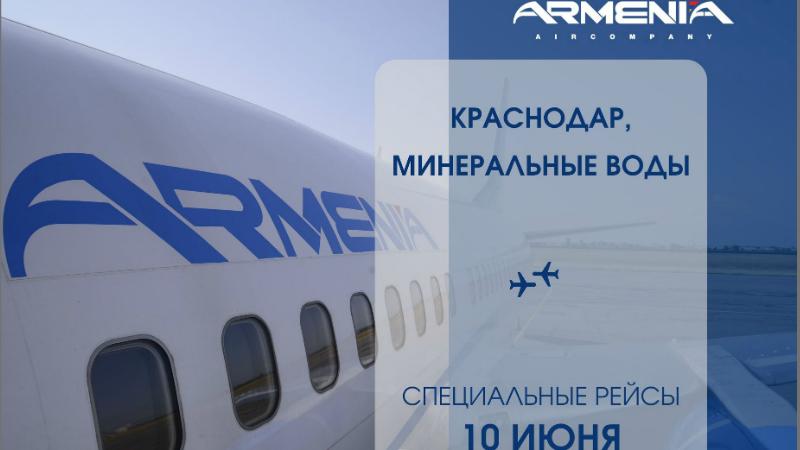 Հունիսի 10-ին «Արմենիա» ավիաընկերությունը կիրականացնի հատուկ չվերթեր