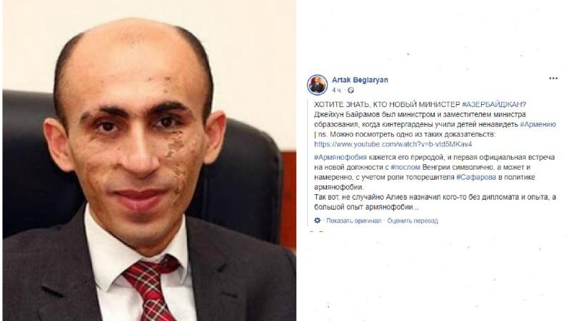 Հայատյացությունը Ադրբեջանի ԱԳՆ նոր ղեկավարի արյան մեջ է. Արցախի օմբուդսմեն