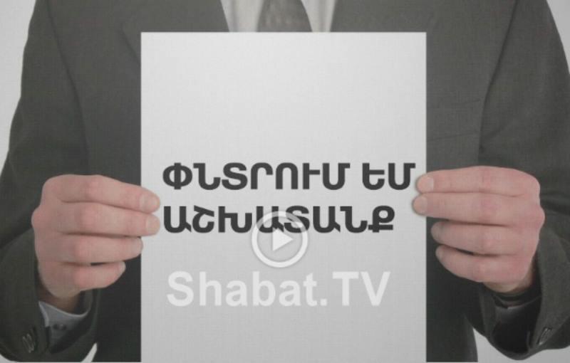 Ու՞մ համար գործ կա. արտագաղթե՞լ, թե՞ հնարավոր է աշխատանք գտնել Հայաստանում