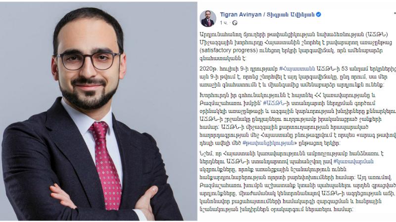 ԱՃԹՆ Միջազգային խորհուրդը Հայաստանին շնորհել է բավարարող առաջընթաց ունեցող երկրի կարգավիճակ, որն ամենաբարձր գնահատականն է.  Տիգրան Ավինյան