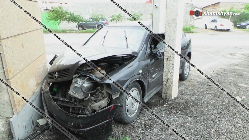 Opel Astra-ն դուրս է եկել հանդիպակաց երթևեկելի գոտի, բախվել տան քարե պատին. վարորդը հոսպիտալացվել է