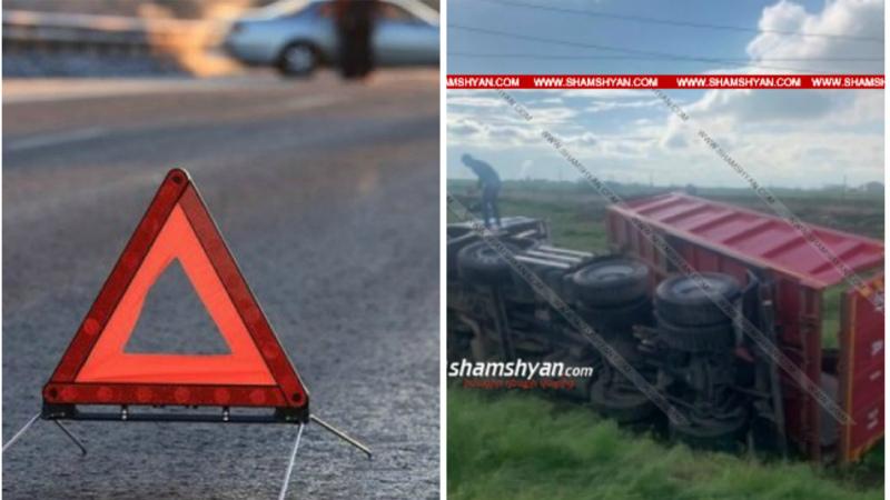 Խոշոր ավտովթար է տեղի ունեցել Երևանում. 48-ամյա վարորդը բեռնատարով դուրս է եկել ճանապարհից և շրջվել