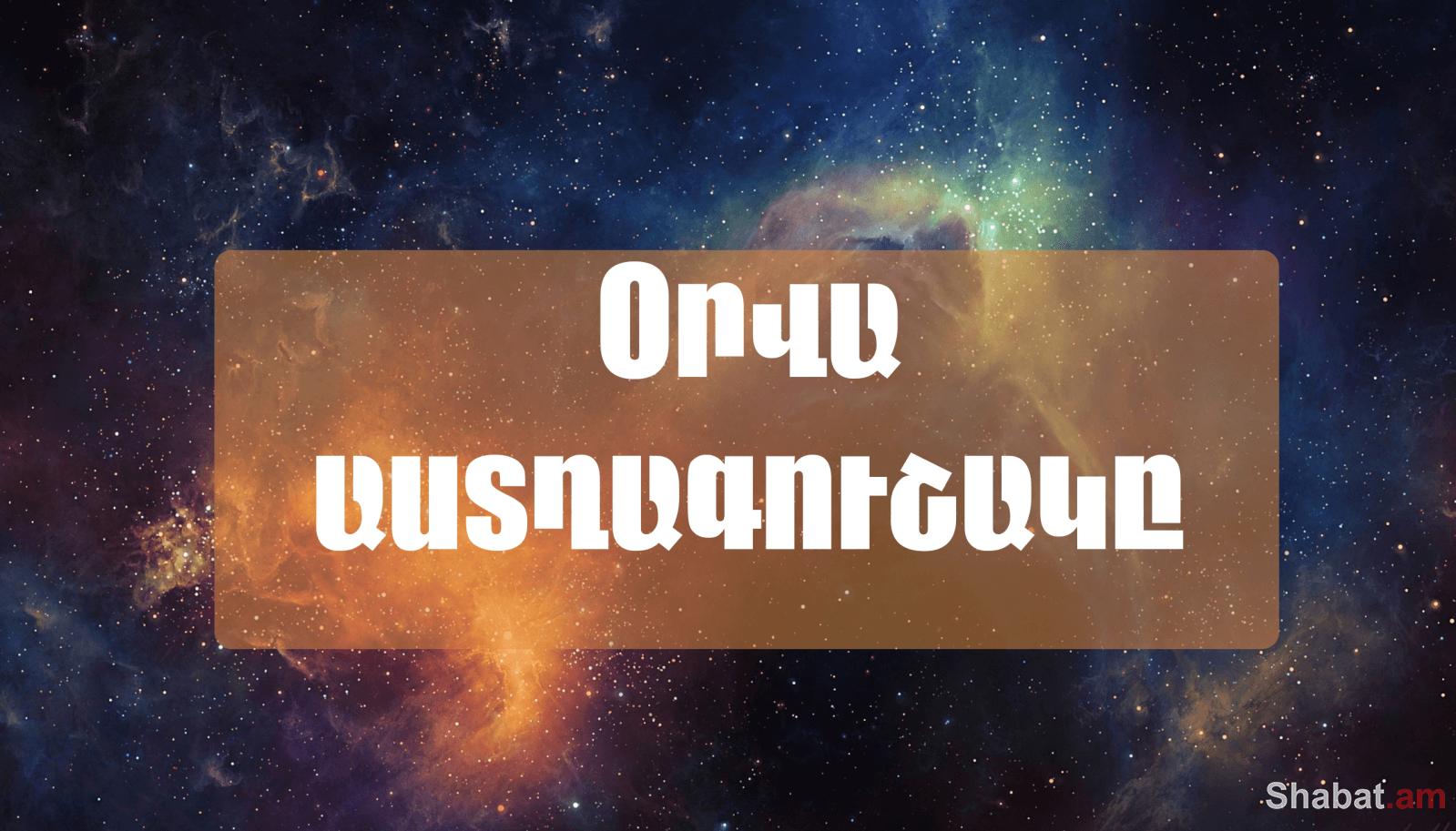 Հոկտեմբերի 10-ի աստղագուշակ