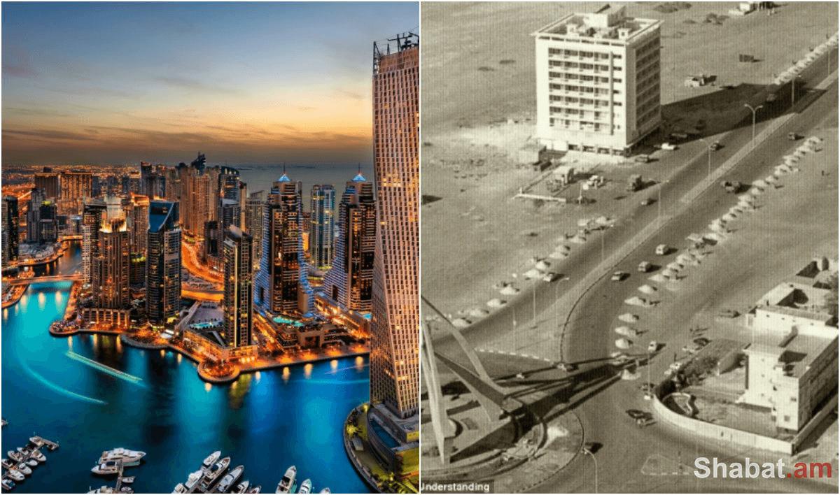 Ինչպես է փոխվել Դուբայը 60 տարվա ընթացքում (լուսանկարներ)
