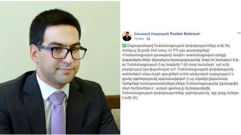 Ռուստամ Բադասյանի պատասխանը՝ Սահմանադրական դատարանի չորս դատավորների հայտարարությանը