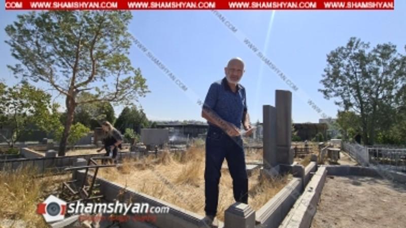 Քաղաքացու ընտանեկան գերեզմանոցից պոկել, շպրտել են ճաղավանդակներն ու նույն վայրում մեկ այլ հուղարկավորություն կատարել (տեսանյութ)