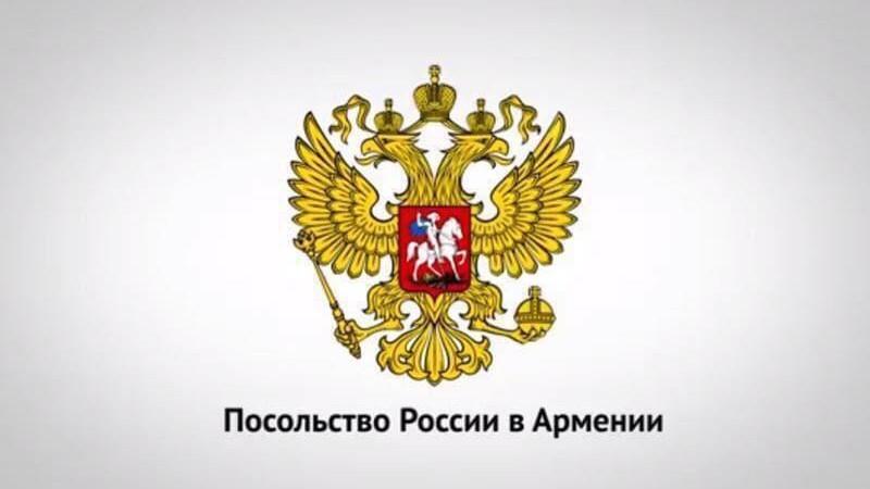 ՀՀ-ում Ռուսաստանի դեսպանատունը մեկ րոպե լռությամբ հարգեց մեկ տարի առաջ սկսված ռազմական գործողությունների ընթացքում զոհվածների հիշատակը