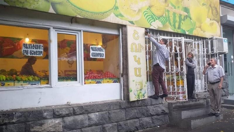 Արաբկիրի շենքները, փողոցները, մայթերն ու սիզամարգերը ազատվում են տարատեսակ գովազդային պաստառներից