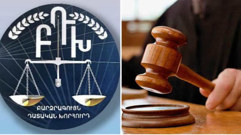 Երկու դատավորի նկատմամբ կարգապահական վարույթ է հարուցվել
