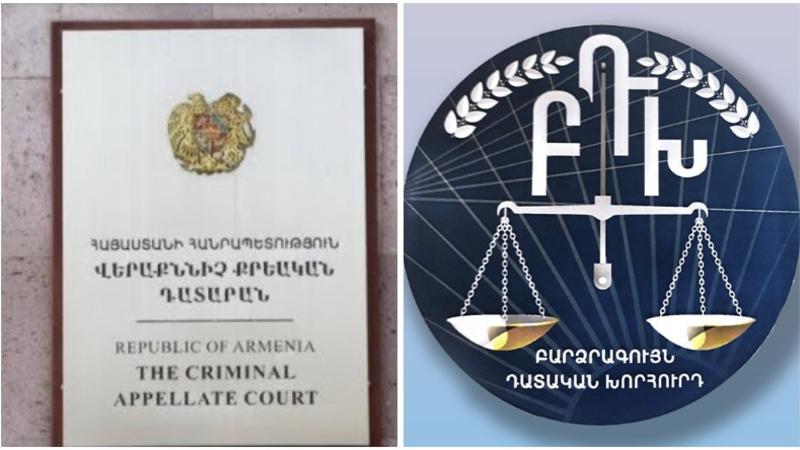 ԲԴԽ-ն Վերաքննիչ դատարանի դատավորին կարգապահական պատասխանատվության է ենթարկել