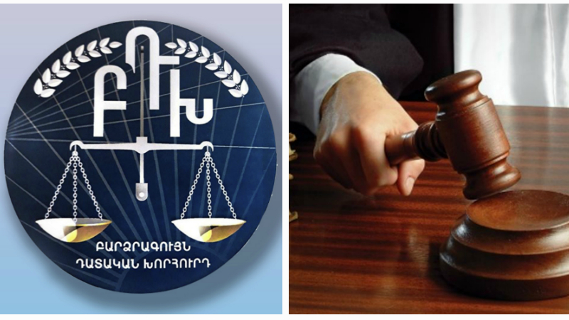 Առաջիկա օրերին կմեկնարկեն տեսահաղորդակցության միջոցով դատական նիստեր․ ԲԴԽ