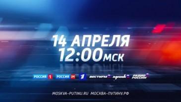 Ուղիղ միացում. Վլադիմիր Պուտինը պատասխանում է ՌԴ քաղաքացիների հարցերին