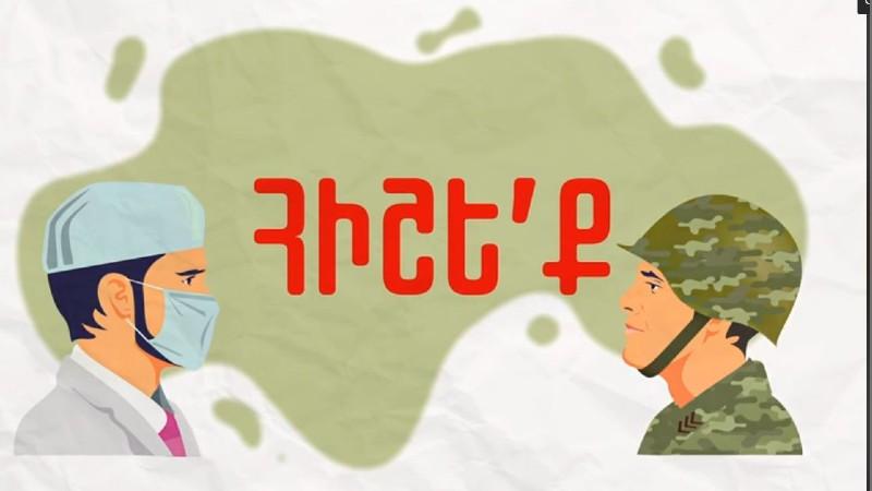 «Թույլ չտանք, որ վարակն առաջնագիծ հասնի. բժիշկը զինվորին է պետք» (տեսանյութ)