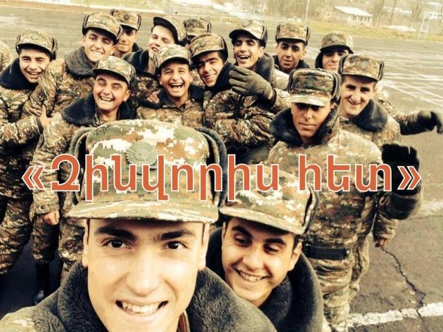 Բացօթյա համերգ-դրամահավաք «Զինվորիս հետ» խորագրով