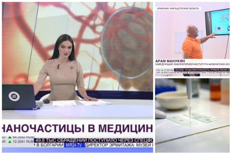«Միր» հեռուստաալիքն անդրադարձել է հայ գիտնականների նոր հայտնագործությանը՝ քաղցկեղի դեմ պայքարում (տեսանյութ)