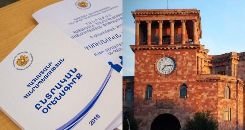 Կառավարությունը հոկտեմբերի 16-ի արտահերթ նիստում հանդես կգա ԱԺ արտահերթ նիստ հրավիրելու մասին օրենսդրական նախաձեռնությամբ