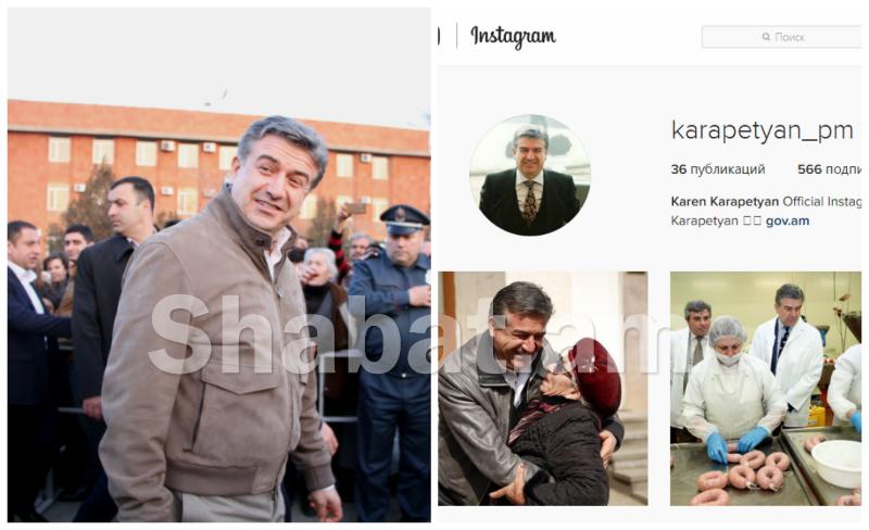 Премьер-министр Карен Карапетян зарегистрировался в Instagram