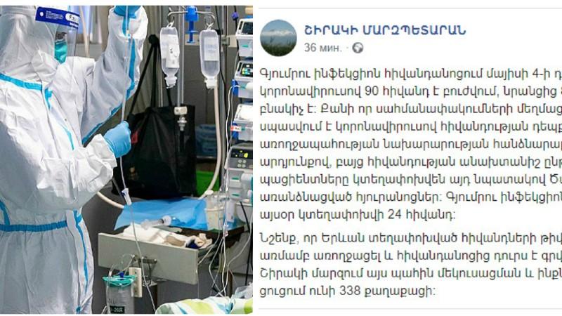 Գյումրու ինֆեկցիոն հիվանդանոցում 90 հիվանդ է բուժվում, 24 անախտանիշ պացիենտներ կտեղափոխվեն Ծաղկաձոր