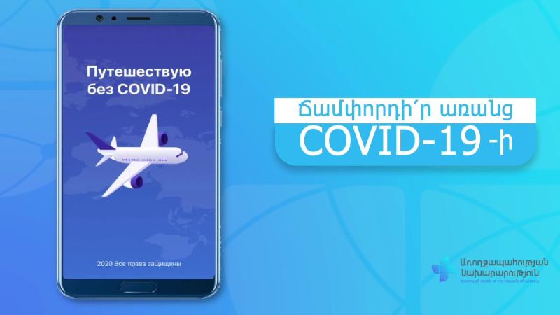 Երկարաձգվել է «Ճամփորդի՛ր առանց COVID-19-ի» հավելվածով Ռուսաստան մուտք գործելու ժամկետը - Shabat.am