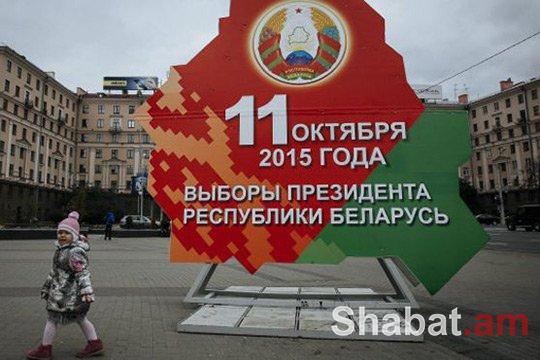 Բելառուսում մեկնարկել է նախագահական ընտրությունների հիմնական փուլը