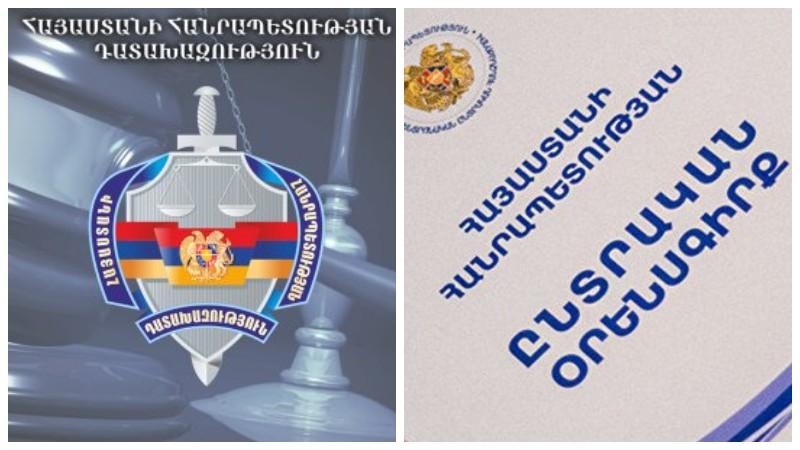 ՀՀ գլխավոր դատախազությունը փոփոխություններ և լրացումներ է առաջարկել «ՀՀ ընտրական օրենսգիրք» սահմանադրական օրենքում