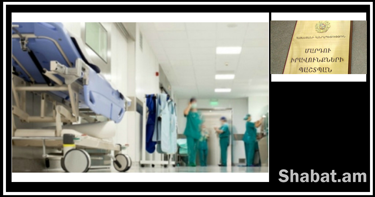 Կալանավորված անձը վիրահատվել է ՄԻՊ-ի աջակցությամբ