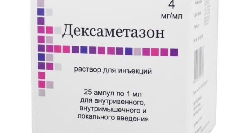 Պարզաբանում՝ դեքսամեթազոն դեղամիջոցի վերաբերյալ