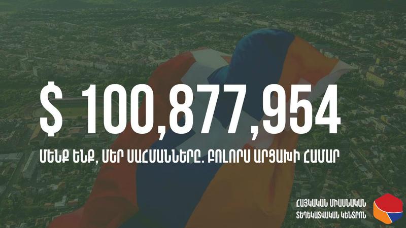 Հայաստան համահայկական հիմնադրամ -ի «Մենք ենք, մեր սահմանները. բոլորս Արցախի համար» դրամահավաքի արդյունքում ստացվել է ավելի քան 100 մլն դոլար նվիրատվություն