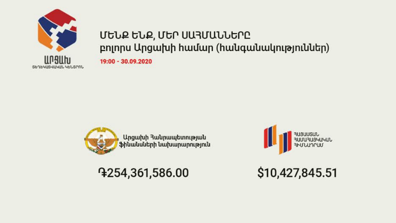Սեպտեմբերի 30-ին հավաքագրվել է ավելի քան 250 մլն դրամ և 10 մլն ԱՄՆ դոլար