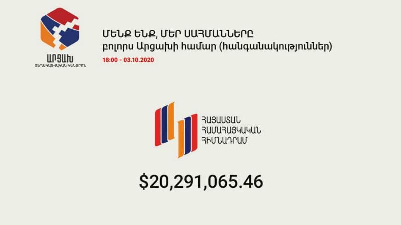 «Հայաստան» հիմնադրամում հավաքված գումարը գերազանցել է 20 մլն դոլարը