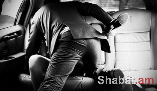 28-ամյա աղջկա ծանոթը ավտոմեքենայի սրահում բռնաբարել է նրան