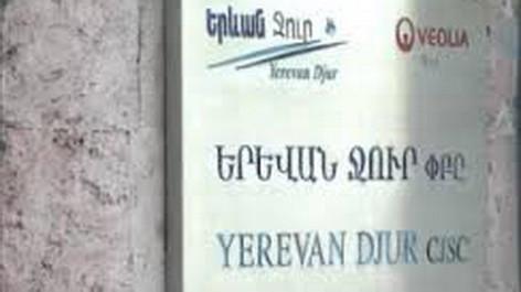 «Երևան Ջուր»-ը տեղեկացնում է
