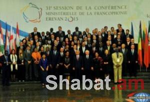 Ֆրանկոֆոնիայի միջազգային համաժողովում ցեղասպանությունների կանխարգելմանը նվիրված բանաձև է ընդունվել