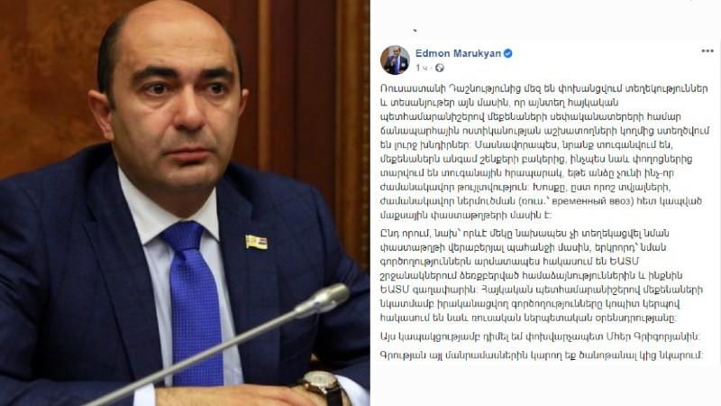 Ռուսաստանում հայկական պետհամարանիշների խնդրով Էդմոն Մարուքյանը դիմել է փոխվարչապետին