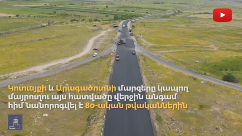 Կառուցենք Հայաստանը նորովի. Եղվարդ-Աշտարակ մայրուղի (տեսանյութ)