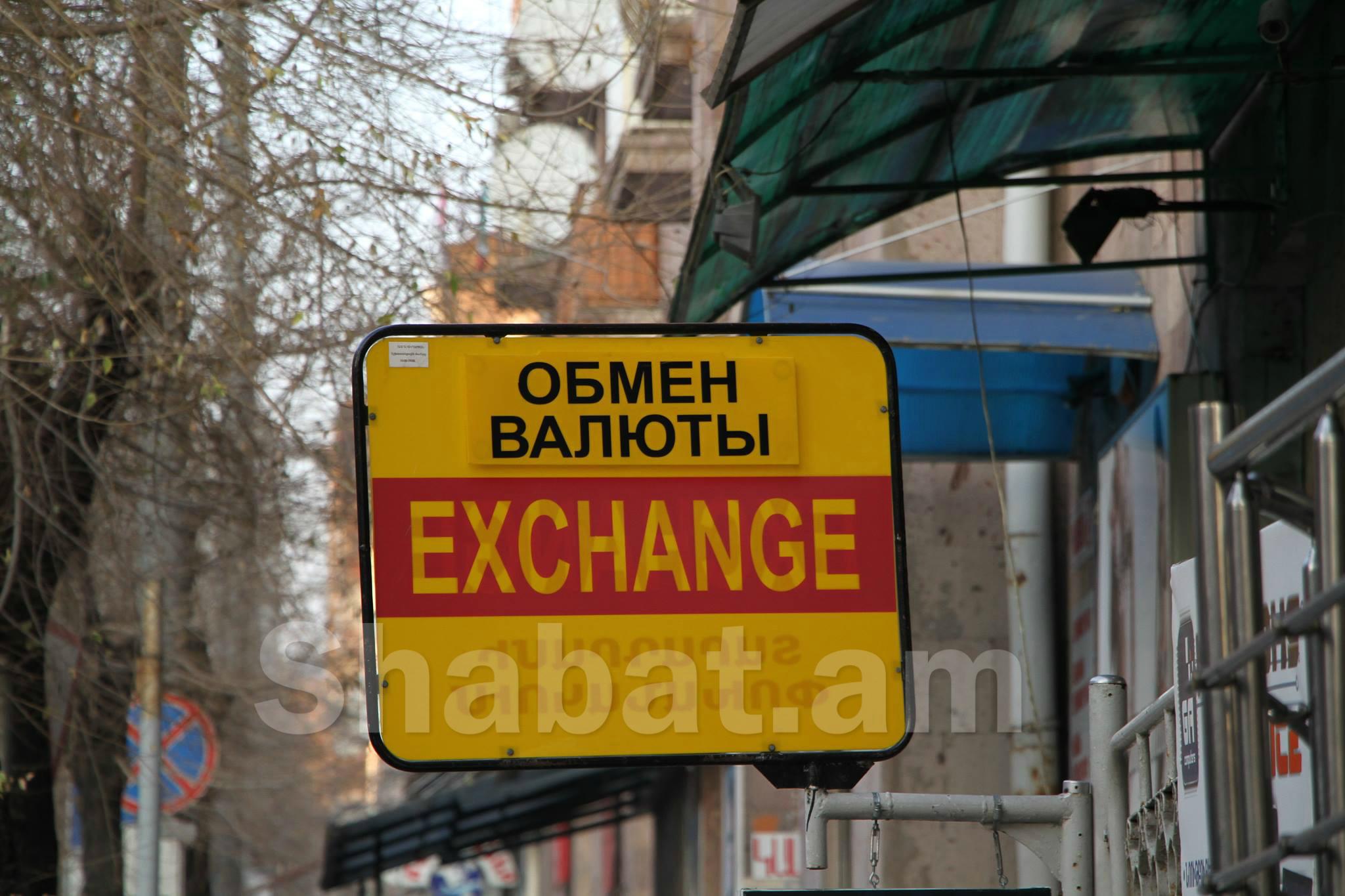 Հայաստանում ռուբլին էժանանում է. արտարժույթի փոխարժեքները` նոյեմբերի 6-ի դրությամբ