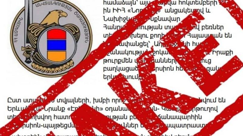 Իրանից Հայաստանի տարածք ադրբեջանական ահաբեկչական խմբավորումների ներթափանցման լուրը կեղծ է  Info check