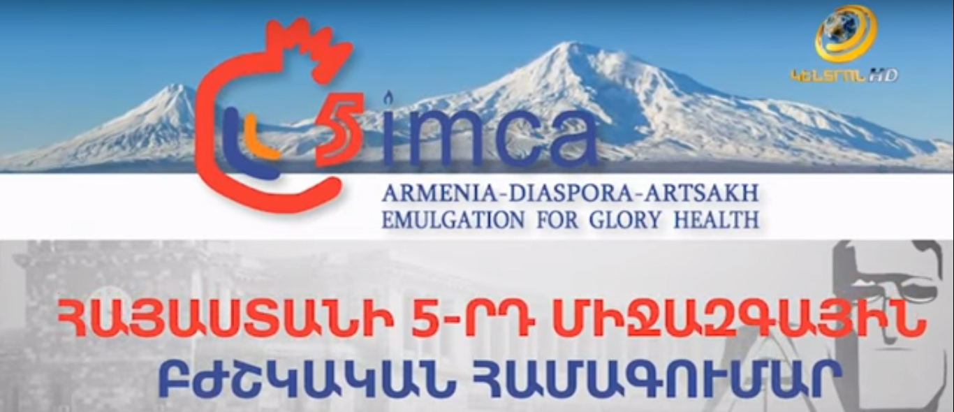 «Գ.Ծառուկյան» հիմնադրամը 100 բժիշկների կօգնի մասնակցել Հայաստանում կայանալիք միջազգային համագումարին