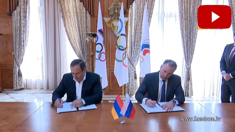 Գագիկ Ծառուկյանը գործակցության հուշագիր է ստորագրել ՌԴ օլիմպիական կոմիտեի նախագահ Ստանիսլավ Պոզնյակովի հետ (տեսանյութ)