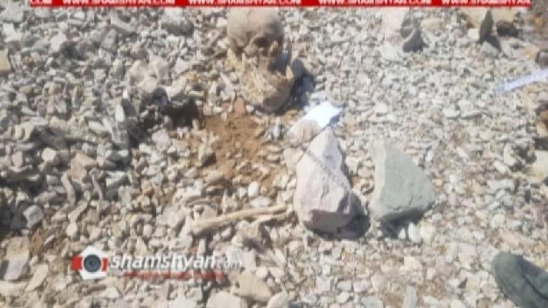 Ազատի ջրամբարի հարևանությամբ հայտնաբերվել են մարդկային գանգեր ու ոսկորներ