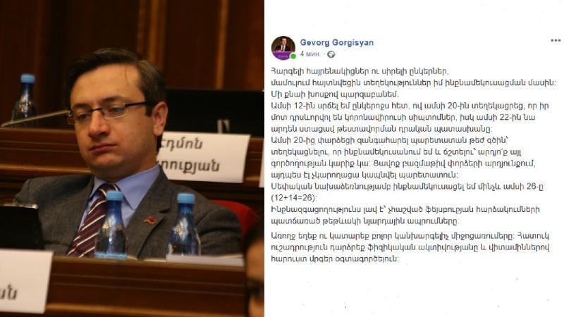 ԱԺ պատգամավոր Գևորգ Գորգիսյանն ինքնամեկուսացել է