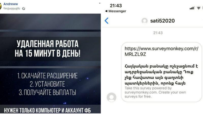 Հավելված ներբեռնելով գումար աշխատելը՝ ադրբեջանական ծուղակ է. Տեղեկատվության ստուգման կենտրոնը զգուշացնում է