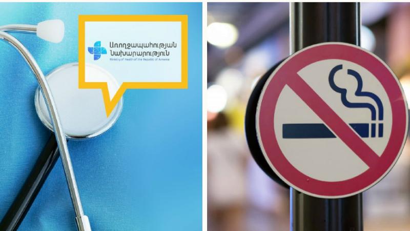Ո՞ր տարածքներում կարգելվի ծխելը․ Առողջապահության նախարարությունը պարզաբանում է հակածխախոտային օրենքի դրույթները