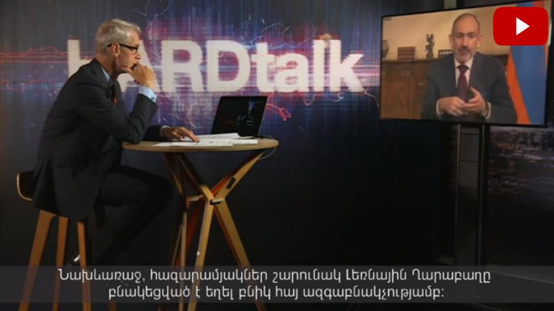 Նիկոլ Փաշինյանի հարցազրույցը BBC-ի HARDtalk հաղորդաշարին հնարավոր է դիտել նաև հայերեն ենթագրերով․ խոսնակ (տեսանյութ)