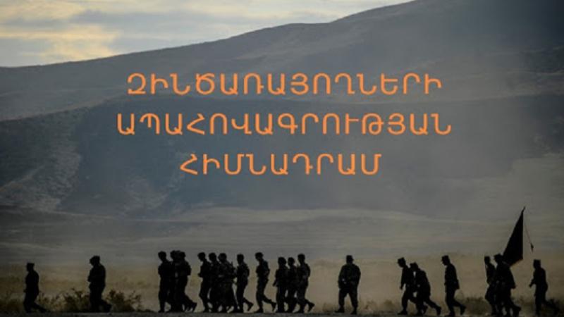 Զինծառայողների ապահովագրության հիմնադրամն ապրիլին հատուցել է վերջին պատերազմի հետևանքով զոհված 1097 ընտանիքի