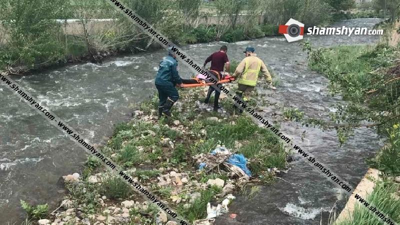 Ողբերգական դեպք՝ Գեղարքունիքի մարզում. որպես անհետ կորած որոնվող 77-ամյա կնոջ դին հայտնաբերվել է Մարտունի գետում