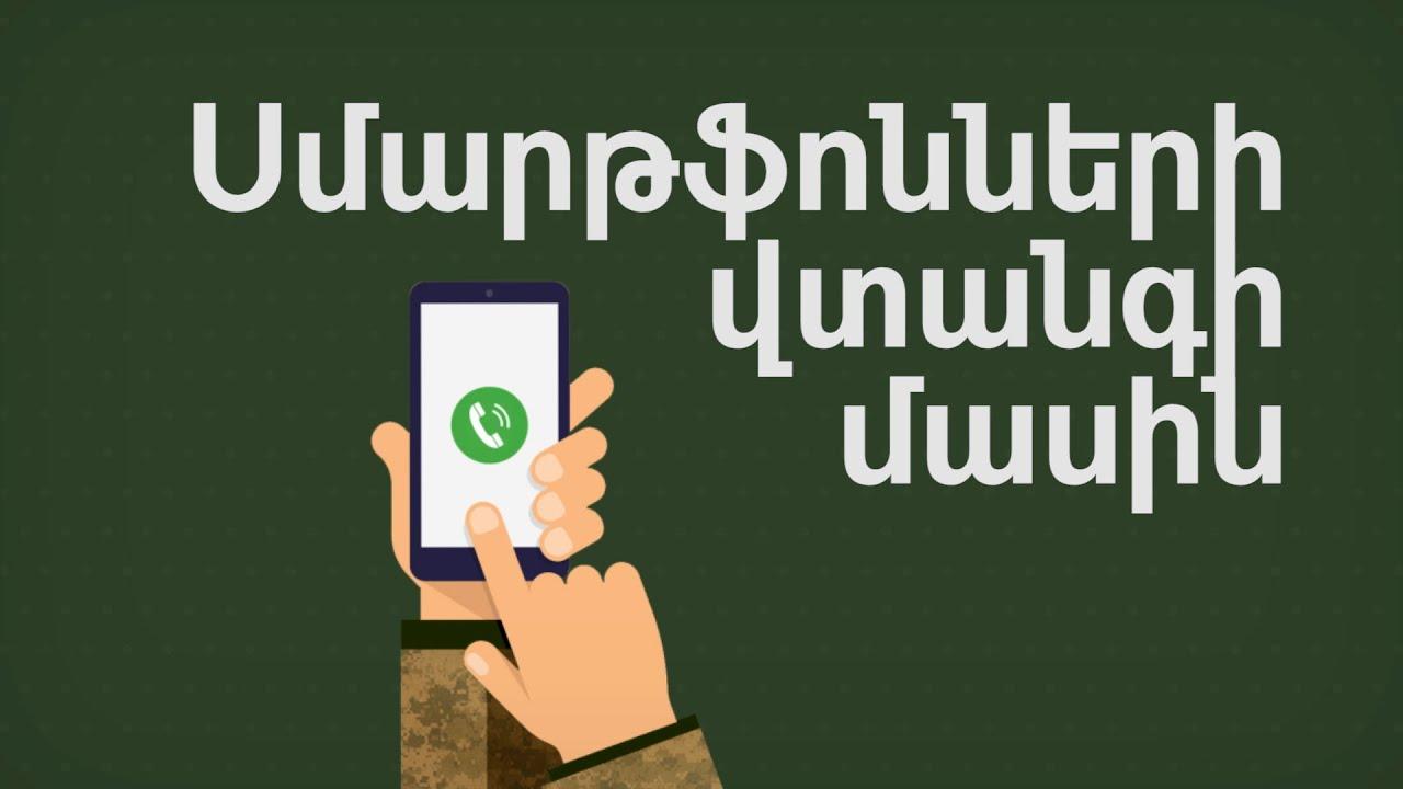 Պետք է բացառել սմարթֆոնների առկայությունը կամ օգտագործումը մարտական գործողությունների գոտում. Հայաստանի ՄԻՊ