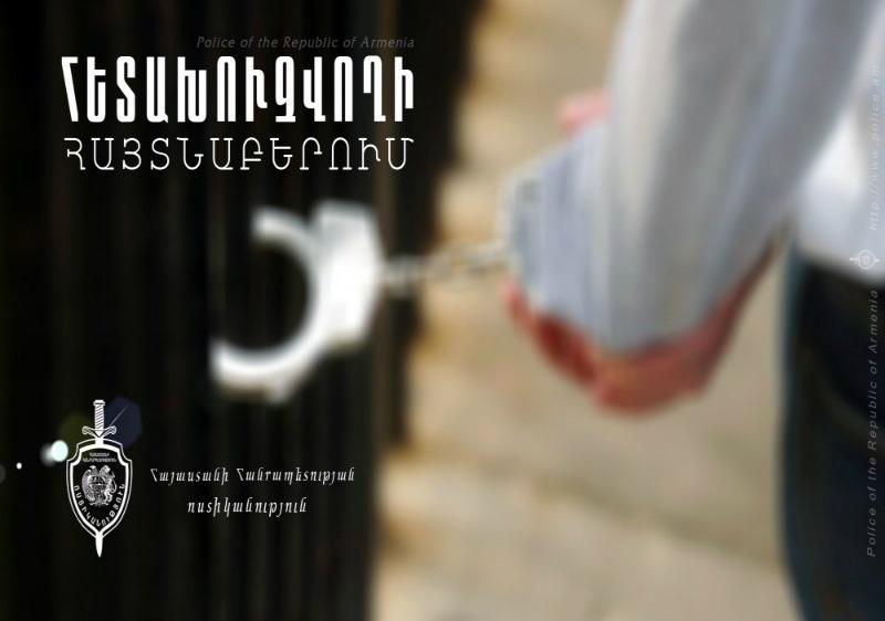 Հետախուզվողը Մոսկվայից ժամանել է Երևան և կամավոր ներկայացել ոստիկաններին