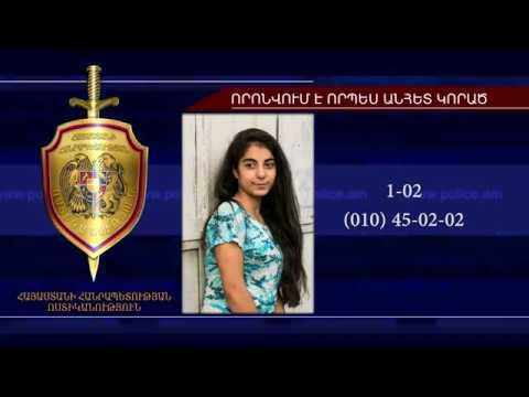 15-ամյա աղջիկն անհետ կորել է